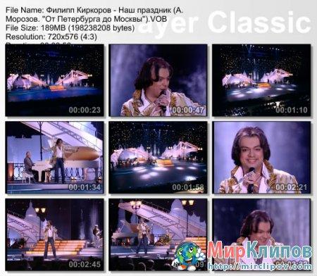 Филипп Киркоров - Наш Праздник (Live)