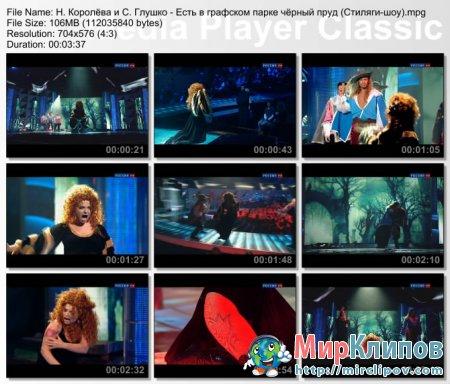 Наташа Королёва и Сергей Глушко - Есть  В Графском Парке Чёрный Пруд (Live, Стиляги-Шоу)