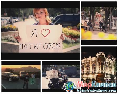 Mamikon и Abrams - Пятигорск