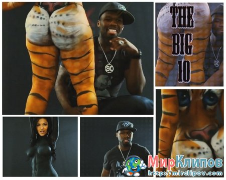 50 Cent - Off And On