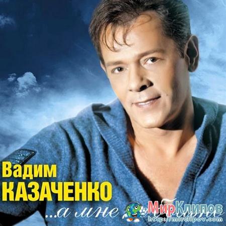 Вадим Казаченко - А Мне Не Больно (Live, Юбилейный Концерт, ГКД)