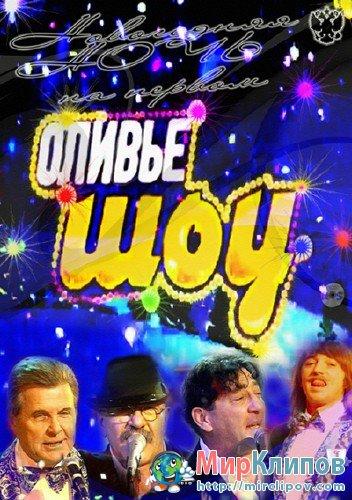 Оливье-шоу. Новогодняя Ночь 2012