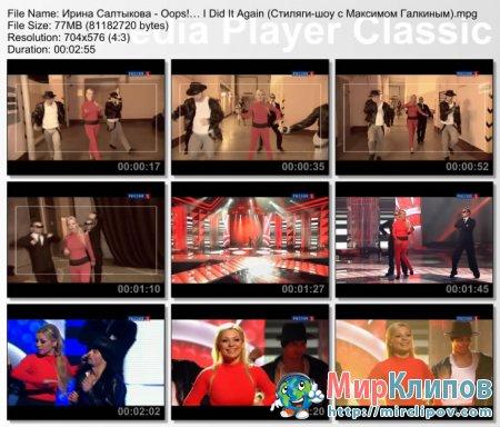 Ирина Салтыкова - Oops!… I Did It Again (Live, Стиляги-Шоу