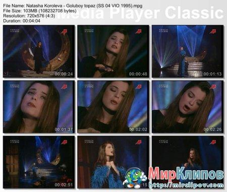 Наташа Королева - Голубой Топаз (Live, Счастливый Случай, 1995)