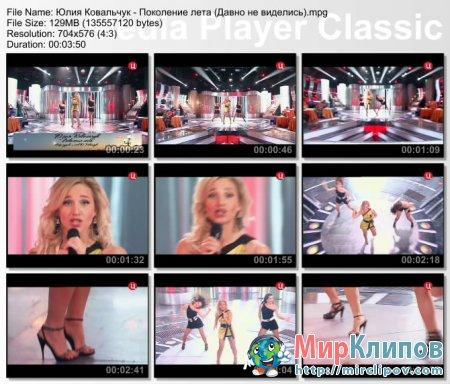 Юлия Ковальчук - Поколение Лета (Live, Давно Не Виделись)