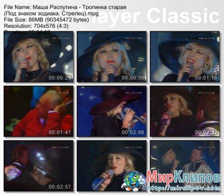 Маша Распутина - Тропинка Старая (Live, Под Знаком Зодиака, Стрелец)