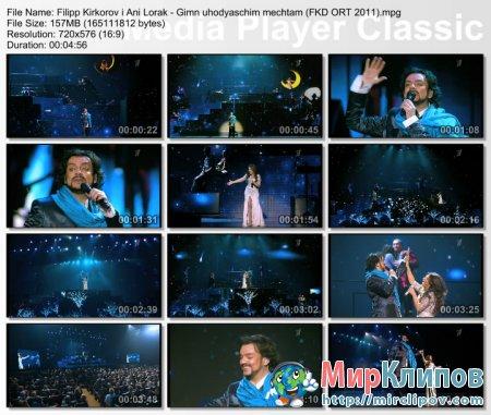 Филипп Киркоров и Ани Лорак - Гимн Уходящим Мечтам (Live, 2011)
