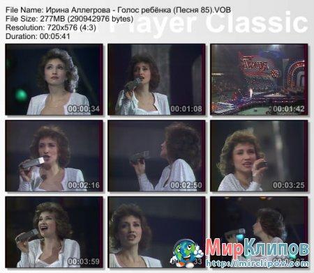 Ирина Аллегрова - Голос Ребёнка (Песня, 1985)