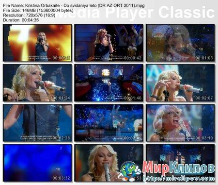 Кристина Орбакайте - До Свидания, Лето (Live, Достояние Республики, 2011)