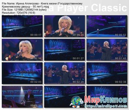 Ирина Аллегрова - Книга Жизни (Live, Кремль, 2011)