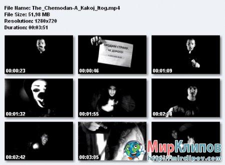 The Chemodan - А Какой Итог