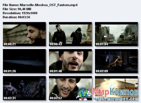 Marselle - Москва (OST Фантом)