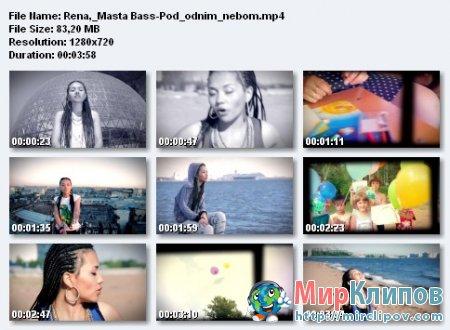 Rena и Masta Bass - Под Одним Небом