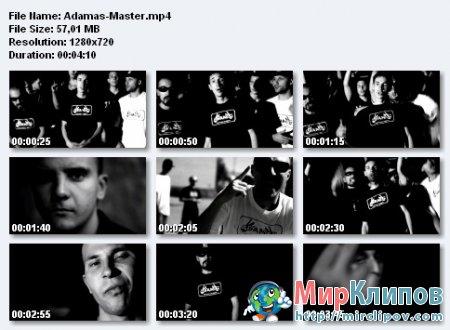 Adamas - Мастер
