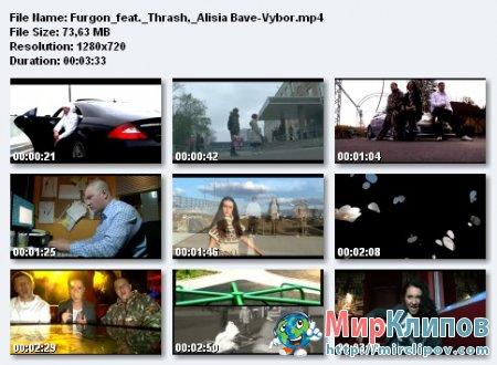 Фургон, Thrash и Alisia Bave - Выбор
