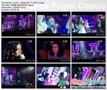 Инь-Ян - Пофиг (Live, Премия RU.TV, 2011)