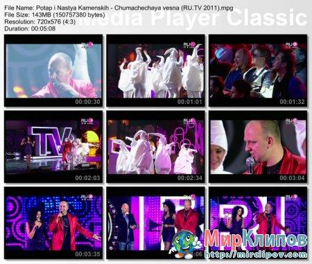 Потап и Настя - Чумачечая Весна (Live, Премия RU.TV, 2011)