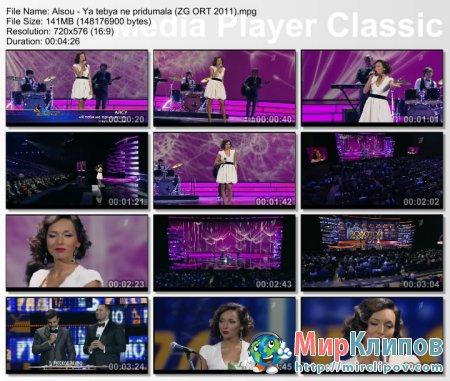 Алсу - Я Тебя Не Придумала (Live, Золотой Граммофон, 2011)