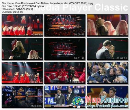 Вера Брежнева и Dan Balan - Лепестками Слёз (Live, Золотой Граммофон, 2011)