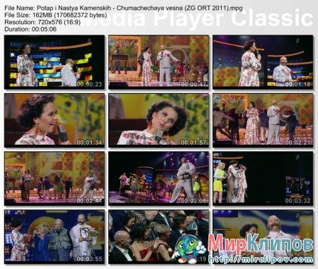 Потап и Настя - Чумачечая Весна (Live, Золотой Граммофон, 2011)