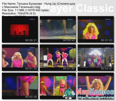 Татьяна Буланова - Hung Up (Live, Стиляги-Шоу)