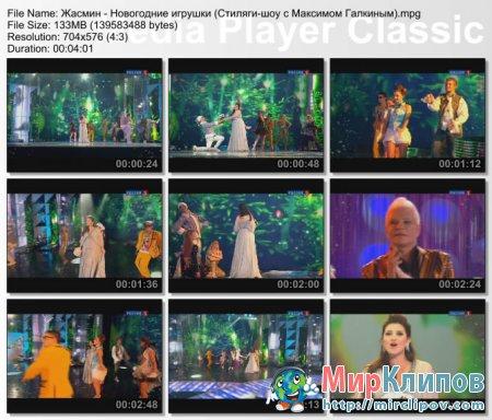 Жасмин - Новогодние Игрушки (Live, Стиляги-Шоу)