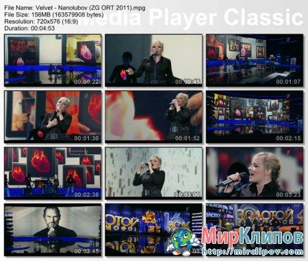 Вельвет - Нанолюбовь (Live, Золотой Граммофон, 2011)