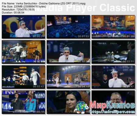 Верка Сердючка - Дольче Габбана (Live, Золотой Граммофон, 2011)