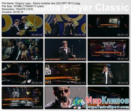 Григорий Лепс - Самый Лучший День (Live, Золотой Граммофон, 2011)