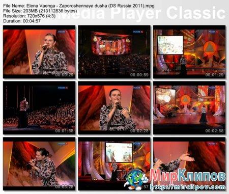 Елена Ваенга - Запорошенная Душа (Live, День Спасателя, 2011)