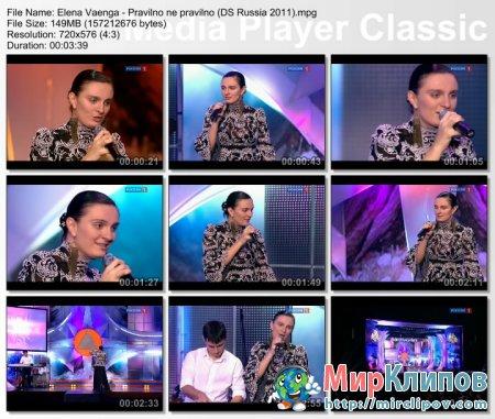 Елена Ваенга - Правильно, Не Правильно (Live, День Спасателя, 2011)