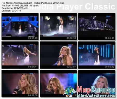 Анжелика Агурбаш - Река (Live, Песня Года, 2011)