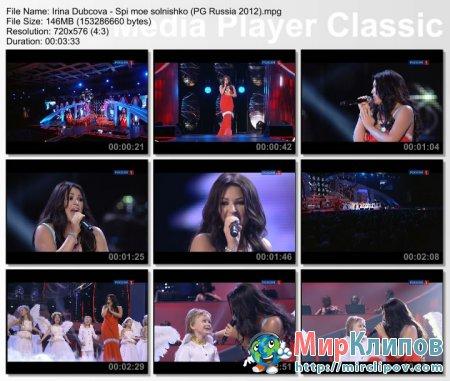 Ирина Дубцова - Спи, Мое Солнышко (Live, Песня Года, 2011)