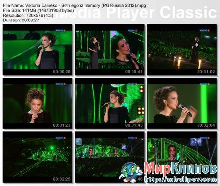 Виктория Дайнеко - Сотри Его Из Memory (Live, Песня Года, 2011)