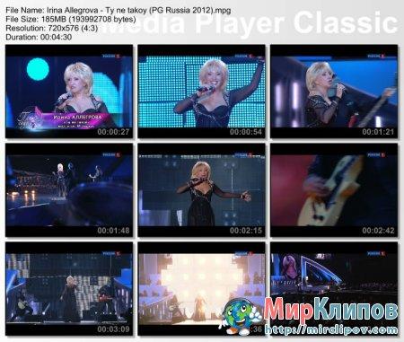 Ирина Аллегрова - Ты Не Такой (Live, Песня Года, 2011)
