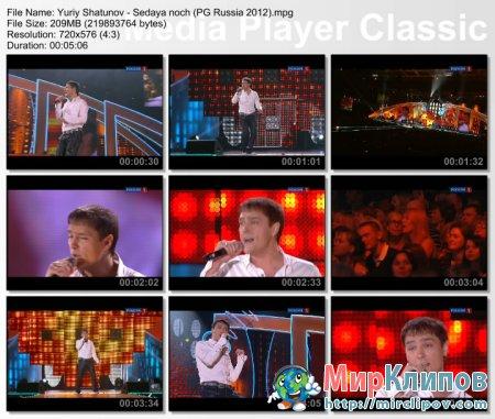 Юрий Шатунов - Седая Ночь (Live, Песня Года, 2011)