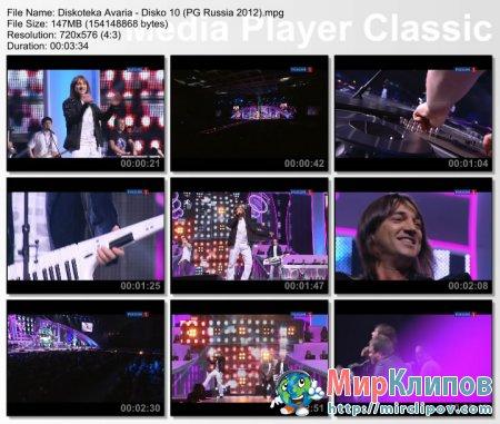 Дискотека Авария - Диско 10-х (Live, Песня Года, 2011)
