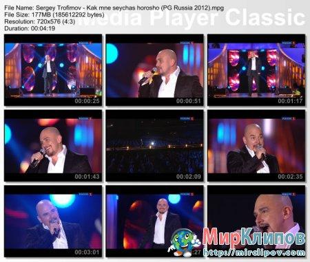 Сергей Трофимов - Как Мне Сейчас Хорошо (Live, Песня Года, 2011)