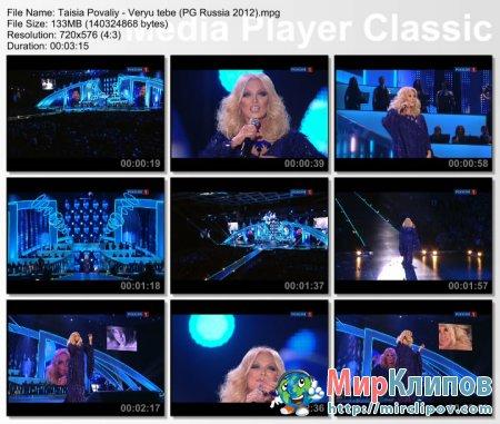 Таисия Повалий - Верю Тебе (Live, Песня Года, 2011)