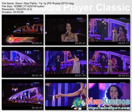 Слава и Стас Пьеха - Я И Ты (Live, Песня Года, 2011)