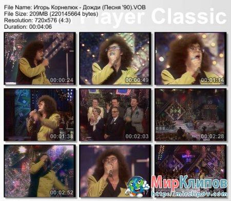 Игорь Корнелюк - Дожди (Live, Песня, 90)