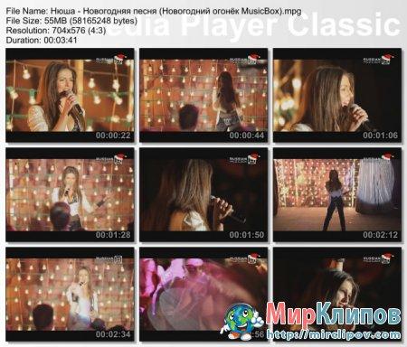 Нюша - Новогодняя Песня (Live, Новогодний Огонёк MusicBox)