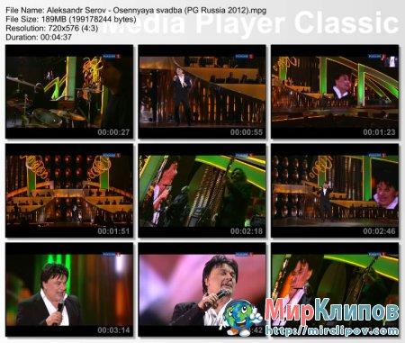 Александр Серов - Осенняя Свадьба (Live, Песня Года, 2011)