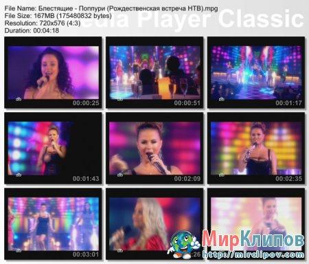 Блестящие - Поппури (Live, Рождественская Встреча НТВ)