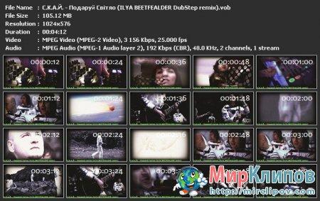 С.К.А.Й. - Подаруй Світло (Ily Beetfealder DubStep Remix)