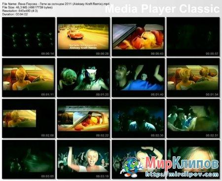 Лена Перова - Лети за солнцем 2011 (Aleksey Kraft Remix)