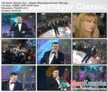 Михаил Круг - Мадам (Live, Музыкальный Ринг,1999)