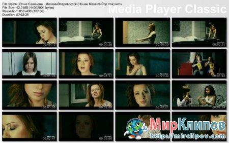 Юлия Савичева - Москва-Владивосток (House Massive Pop Rmx)