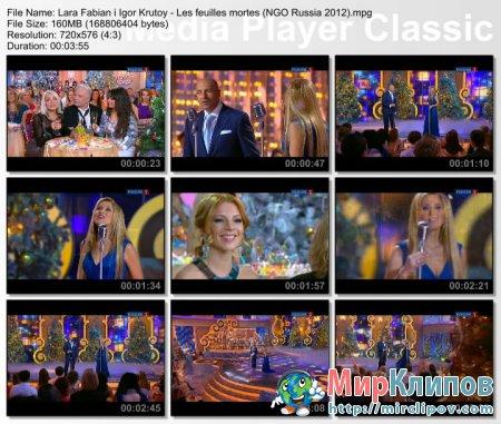 Lara Fabian и Игорь Крутой - Les Feuilles Mortes (Live, Новогодний Голубой Огонек, 2012)