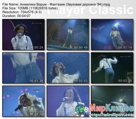 Анжелика Варум - Фантазия (Live, Звуковая Дорожка, 1994)